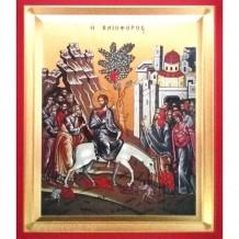 Icoana Pictata Intrarea Domnului in Ierusalim 14 X 18 cm