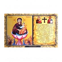 Icoana Maica Domnului Izvorul Tamaduirii 24X30 cm