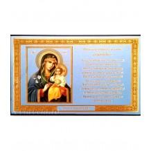 Icoana Binecuvantarea Casei Maica Domnului Floarea De Crin 15x10 cm